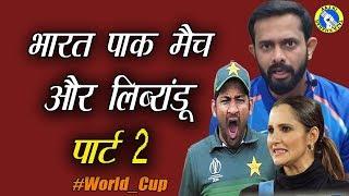 India Pakistan Match and Liberandu- Par...