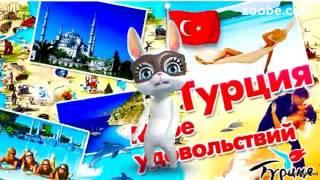 """Зайка ZOOBE """"Уржаться можно №46- Турция, приехали, рай на Земле..."""""""