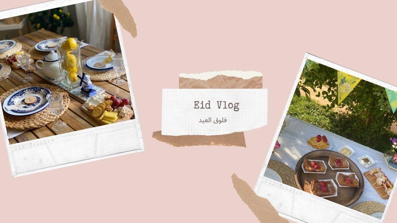 فلوق عيد كورونا   covid-19 Eid vlog !