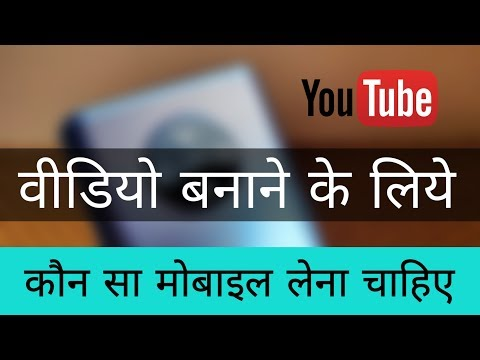 Best Mobile Phone For Making Youtube Video 2019-2020 || Best Mobile For Video Recording