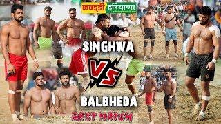 आखर मैच है.. सिंघवा Vs बलभेड़ा का । चला ले.. सोचे ना ।
