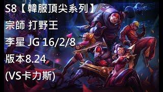 S8【韓服頂尖系列】宗師 打野王 李星 Lee Sin JG 16/2/8 版本8.24 (VS卡力斯)