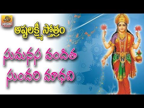Sumanasa Vandita Sundari Madhavi | Ashta Lakshmi Stotram  | Asta Lakshmi Devi Songs | Devi Stotram