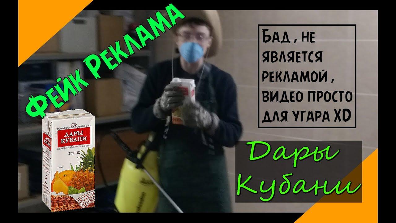 "Гаражъ Show : Фейк обзор на сок ""Дары Кубани"""