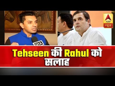Rahul Gandhi's Office Should Be More Professional: Tehseen Poonawalla | ABP News