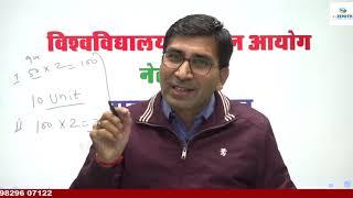 UGC NET Political Science Syllabus 2020 | UGC NET exam preparation | Political science UGC NET