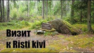 Визит к Ristikivi (Крестовый камень)