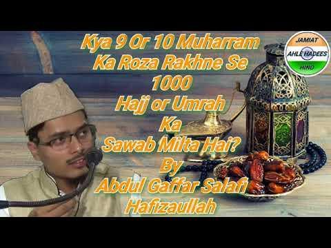 Kya 9 Aur 10 Muharram Ka Roza Rakhne Se 1000 Hajj or Umrah Ka Sawab Milta hai? | Abdul Gaffar Salafi