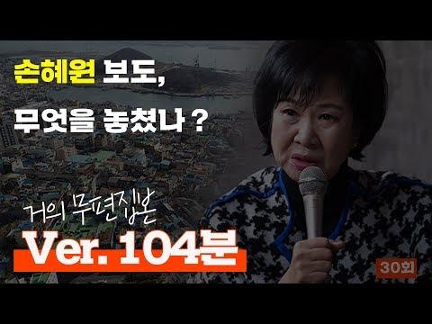 J 30회 거의 무편집본 : 손혜원 보도, 무엇을 놓쳤나