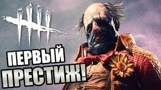 Dead by Daylight  ПЕРВЫЙ ПРЕСТИЖ КЛОУНА И ЕГО КРОВАВЫЙ НОЖИК