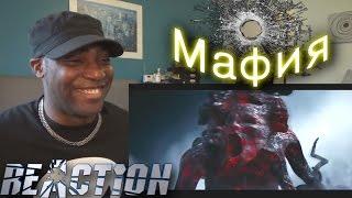 MAFIA (Мафия: Игра на выживание) Sci-Fi Тrailer 2 (2016) - REACTION!