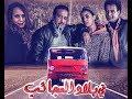 Au pays des merveilles الفيلم المغربي في بلاد العجائب: Film Marocain