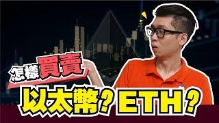 怎樣買賣以太幣? Ethereum (ETH) | Spark Liang 貨幣