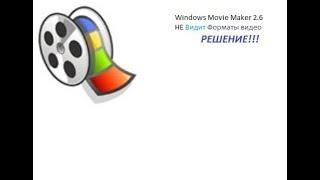 Movie Maker 2.6 НЕ ВИДИТ ВИДЕО.Как решыть?Решение Проблемы!😝😝😝😝😝😝😝😝😝😝😝😝😝😝