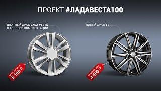 «Лада Веста 100». Выпуск 12. Замена штатных колёсных дисков