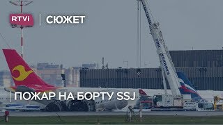 Пожар на борту SSJ: хронология событий и первые выводы