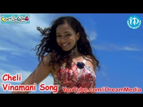 Cheli Vinamani Song - Ala Modalaindi Movie Songs - Nani - Nitya Menon - Sneha Ullal