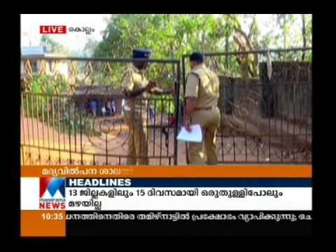 Theft in Kollam Sasthamkotta beverages   | Manorama News