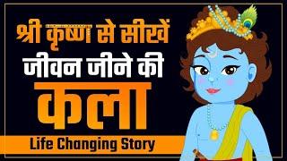 जीवन का सबसे बड़ा सबक़ ! | Shri Krishna Lesson | Life Changing Motivational Story