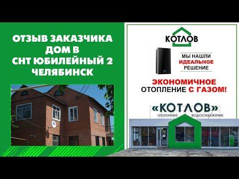 Отопление в СНТ Юбилейный 2 Челябинск от КОТЛОВА. Отзыв заказчика