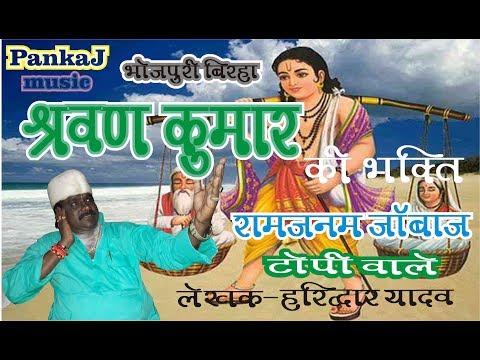 birha ramjanam topiwale !! sravan kumar birha श्रवण कुमार की भक्ति बिरहा रामजनम  जांबाज टोपीवाले