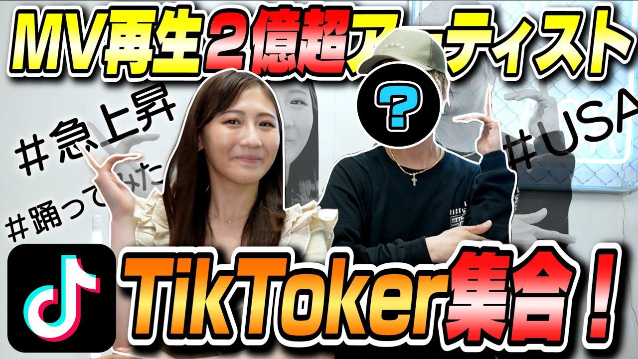【TikToker集合】再生数2億超曲を振付した人に無茶なお願い【拡散】