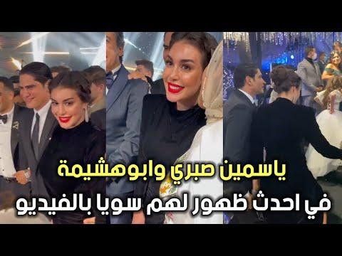 ياسمين صبري وابوهشيمة وأحدث ظهور لهم سويا بالفيديو مع تامر حسني