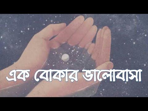 Ek Bokar Valobasaha   Audio Sayings For Couples - charu diary