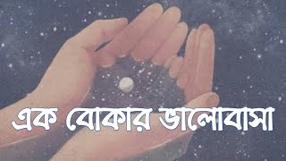 Ek Bokar Valobasaha | Audio Sayings For Couples - charu diary