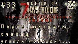 7 Days to die Alpha 17 - Порох, нитраты, сланец - угнали мотоцикл #33