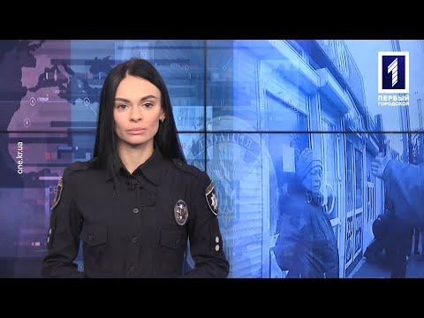 Первый Городской. Кривой Рог: Міський патруль: вбивство, пограбування та напад з ножем