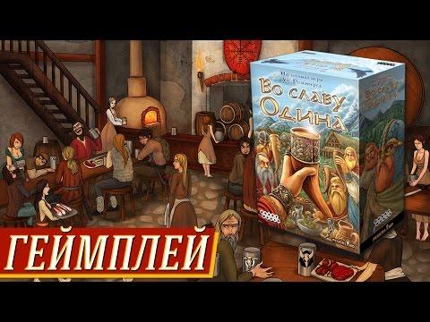 Во славу Одина! (A Feast For Odin) - геймплей на