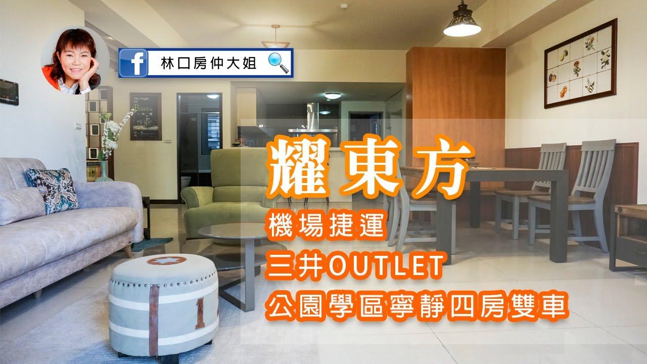 林口_耀東方機捷三井捷公園學區寧靜四房雙車 - YouTube
