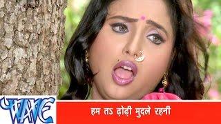 Ham Ta Dhodi Mudale Rahni - Khesari Lal Yadav - Bhojpuri - Nagin.mp3