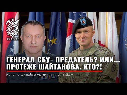 Генерал СБУ -