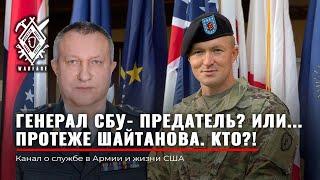 Генерал СБУ - агент ФСБ | Предатель | Как стать генералом? | СВР РФ | Руденко Армия США | Аваков
