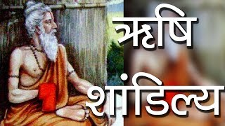 ऋषि शांडिल्य | Life Story Of Rishi Shadnliya | Maharishi Sandilya ki Katha | Hindu Rituals