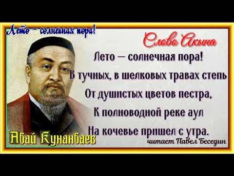 Лето—Абай Кунанбаев  — читает Павел Беседин