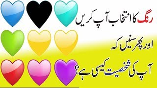Choose One Color || Color Psychological Personality Test in Urdu