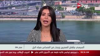 صباح ON - أحمد أيوب: مصر لديها خطة تحرك واضحة فى التعامل مع ملف سد النهضة