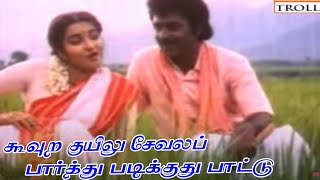 கூவுற குயிலு சேவல் - Koovura Kuyilu Sevala-S Janaki-S P B In Super Hit Love Melody Video Song