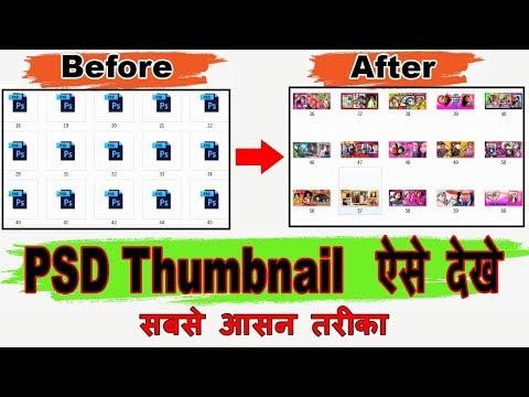 Psd Thumbnails को कैसे Show करे   How To Show Or View Psd Thumbnails