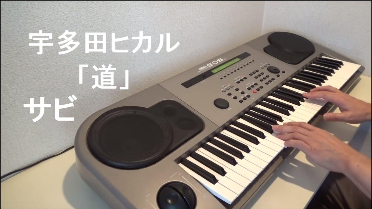 宇多田ヒカル「道」 サビの主旋律 41秒 YAMAHA EOS B500