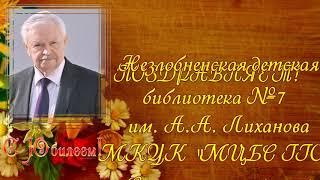 Поздравление с 85-летним Юбилеем А.А. Лиханова