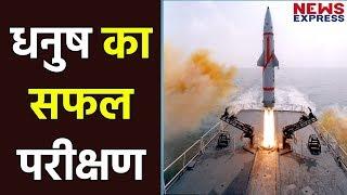 Dhanush Ballistic Missile का सफल परीक्षण, सेना को मिलेगी जबरदस्त ताकत