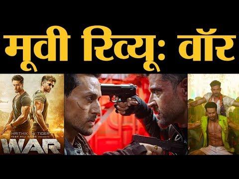 War: Movie Review In Hindi | Hrithik Roshan| Tiger Shroff | Vaani Kapoor | Yash Raj Films Mp3