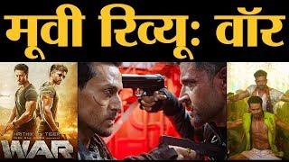 War: Movie Review In Hindi | Hrithik Roshan| Tiger Shroff | Vaani Kapoor | Yash Raj Films