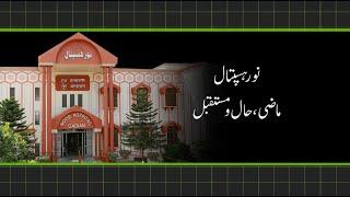 Noor Hospital - Qadian | Short Documentary