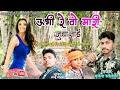 Ubhi Re Vo Mari Juvanai || Mukesh Solanki || Mp New Adiwasi timli Songs