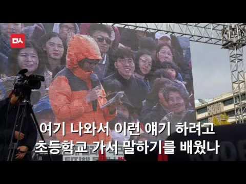 어느 초등학생이 박근혜 대통령에게 던지는 돌직구(대박 사이다)